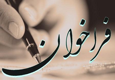 اعلام فراخوان مسابقه انتخاب شعار سال راهیان نور