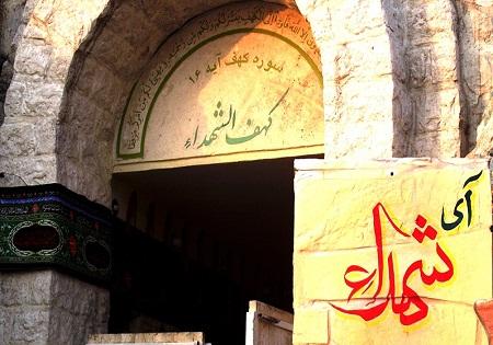«سی شب با شهدا» در کهف الشهدا برگزار میشود