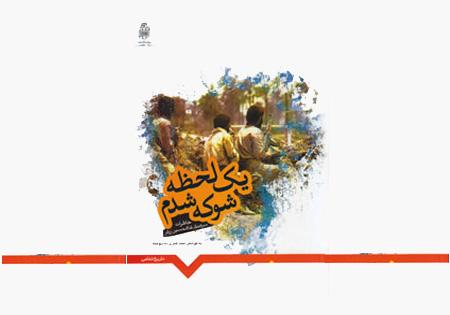 روایتی از گفتگوی دو رزمنده عراقی و ایرانی در یک لحظه