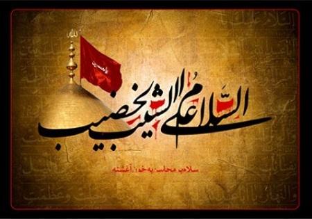 لایوم کیومک یااباعبدالله/ سلام بر آن مظلومى که خونش مباح گردید