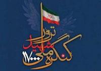 دومین کنگره 17 هزار شهید ترور با سخنرانی رئیس جمهور برگزار میشود
