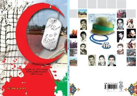 کتاب یادنامه شهدای امدادگر شهرستان دهاقان نگاشته شد