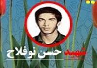 فرازی از وصیت نامه شهید حسن نوفلاح