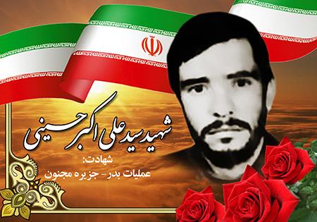 احراز هویت شهید