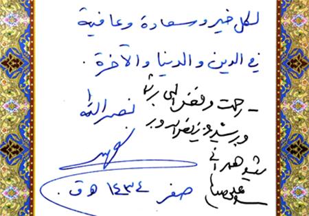 یادگاری مقام معظم رهبری پای هدیه سهسال پیش سیدحسن نصرالله به دختر شهید همدانی