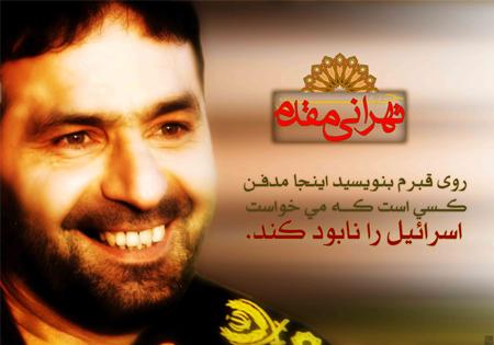 پاسداشت چهارمین سالگرد شهید طهرانی مقدم و یارانش
