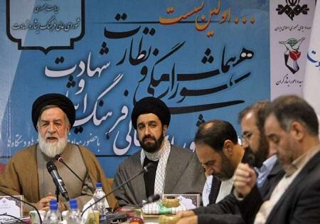 تدوین پیشنویس سند راهبردی فرهنگ ایثار و شهادت تا پایان بهمن ماه