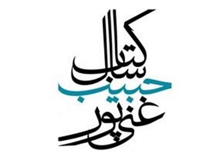 نامزدهای بخش رمان آزاد جایزه شهید غنیپور اعلام شد