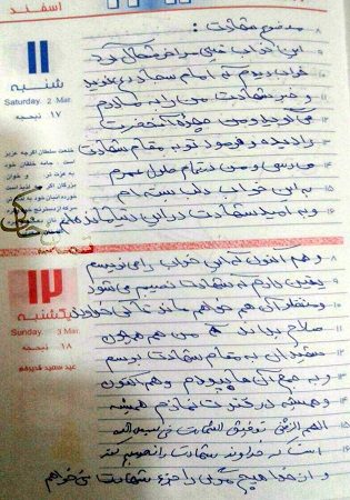 ماجرای یک دستخط از شهید مدافع حرمی که شهادتش را خبر داد +تصویر