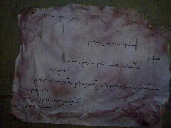 نمی خوام به عکس امام تیر بخوره + یک خط وصیت نامه شهید