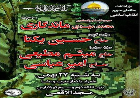 بزرگداشت مدافعان حریم انقلاب اسلامی