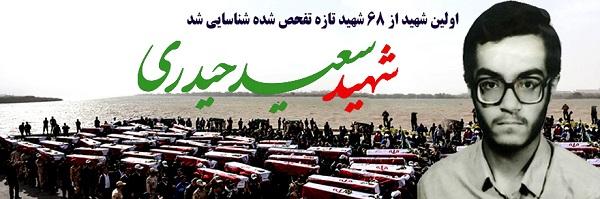 """شهید """"سعید حیدری"""" از نیروهای لشکر سیدالشهدا(ع) احراز هویت شد"""