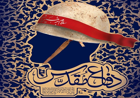 اولین جشنواره «اسوه های صبر و استقامت» در خراسان جنوبی برگزار می شود