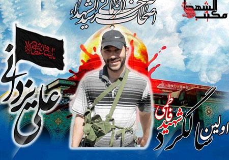 دوشنبه 24 اسفند/ اولین سالگرد شهادت مدافع حرم علی یزدانی در مسجد ابوذر تهران