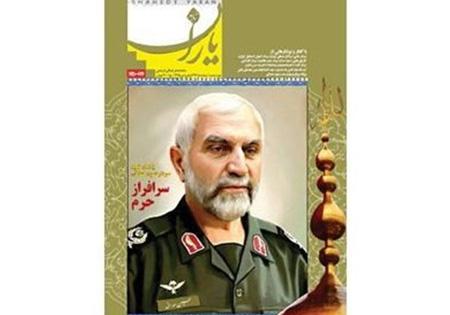 جدیدترین شماره نشریه شاهد یاران ویژه شهید همدانی منتشر شد