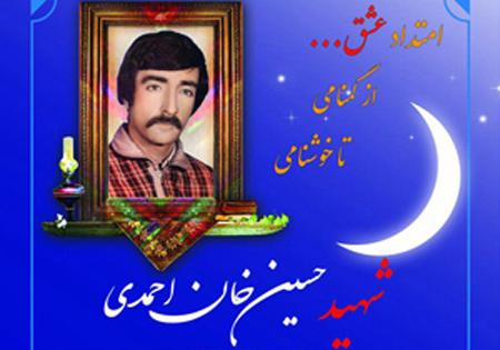 سومین سالگرد شهید خوشنام دانشگاه گلستان برگزار میشود