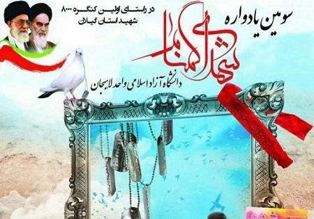 یکشنبه 29 فروردین/ سومین یادواره شهدای گمنام دانشگاه آزاد لاهیجان