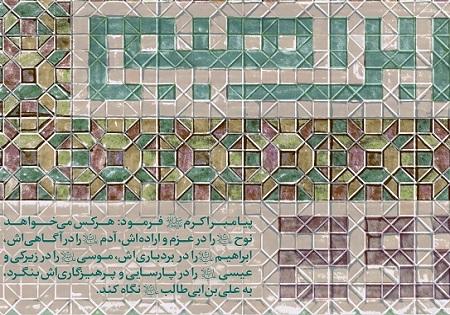 لینک گروه نجف اباد طرح خانه طراحان گرافیک انقلاب اسلامی بمناسبت میلاد ...