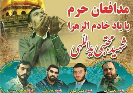 پنجشنبه 9 اردیبهشت/ اجتماع بزرگ مدافعان حرم به یاد شهید
