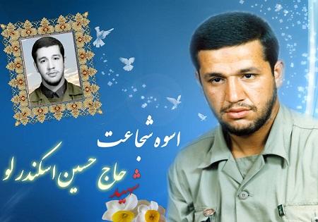 دوشنبه 13 اردیبهشت/  سالگرد شهادت سردار شهید حاج حسین اسکندرلو