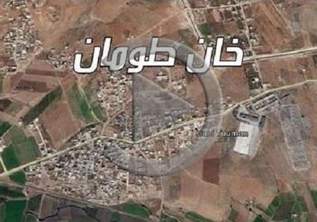 نحوه به شهادت رسیدن 13 مدافع حرم مازندرانی در خان طومان