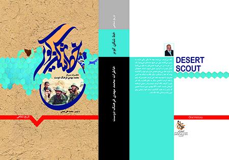 جامع ترین کتاب نقش استان یزد در دوران دفاع مقدس