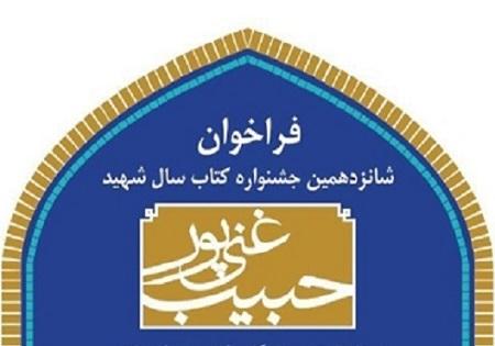 فراخوان دریافت آثار شانزدهمین جشنواره شهیدحبیب غنیپور