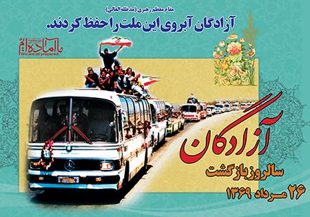 Image result for سالروز بازگشت آزادگان