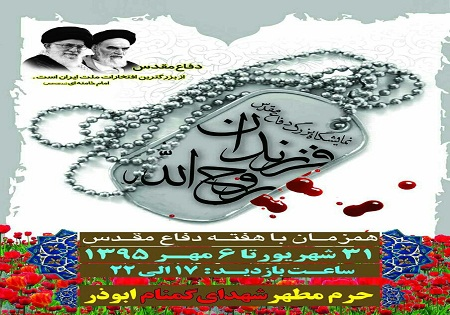 برپائی نمایشگاه فرزندان روح الله در جوار یادمان شهدای گمنام بوستان ابوذر تهران