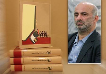 کتاب وصایای شهدای استان قزوین منتشر شد