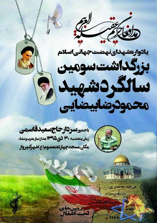 برگزاری آیین گرامیداشت شهید «محمودرضا بیضایی»