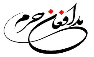اولین یادواره شهدای مدافع حرم استان قم برگزار می شود