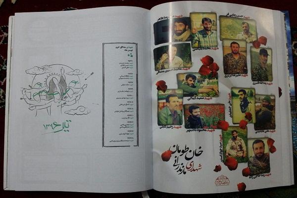 انتشار اولین سالنامه تخصصی «مدافعان حرم»