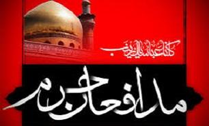 برگزاری آیین گرامیداشت شدای مدافع حرم