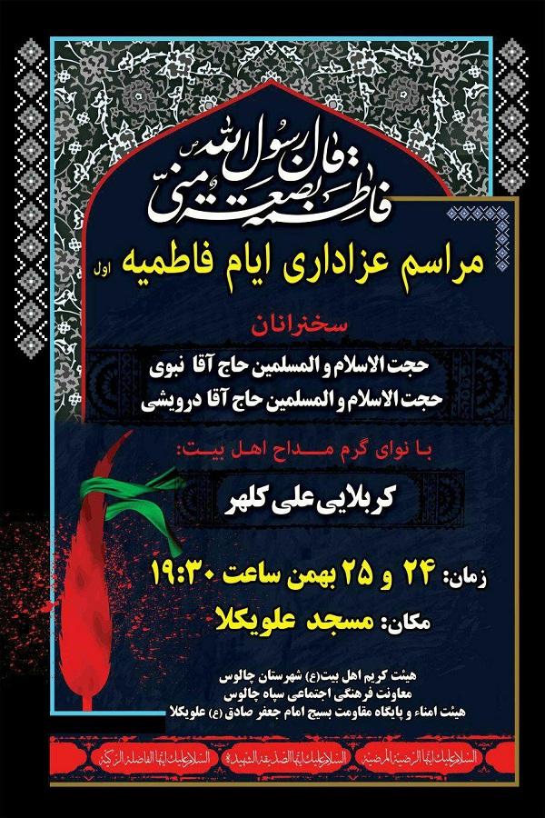 برگزاری مراسم عزاداری شهادت حضرت فاطمه زهرا(س) در شهرستان چالوس