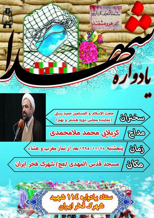برگزاری یادواره 114 شهید شهرستان نظرآباد