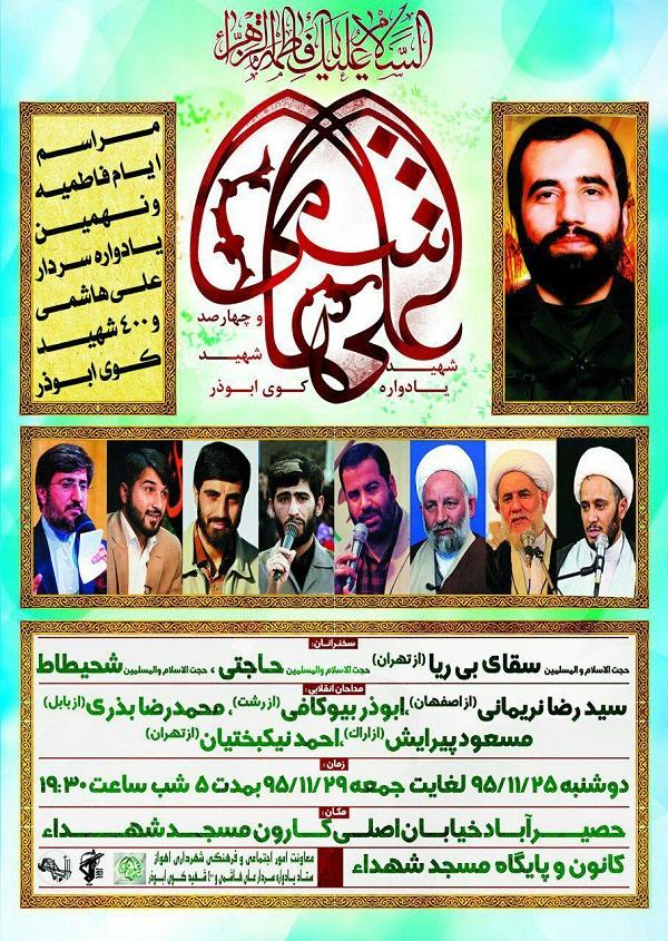 مراسم گرامیداشت سردار شهید علی هاشمی برگزار میشود