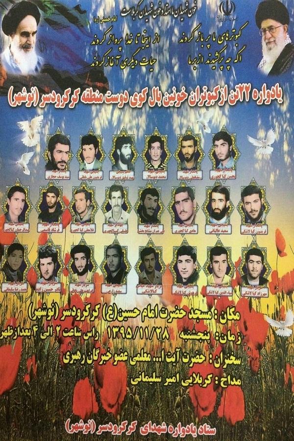 برگزاری یادواره 22 شهید منطقه کرکرودسر نوشهر