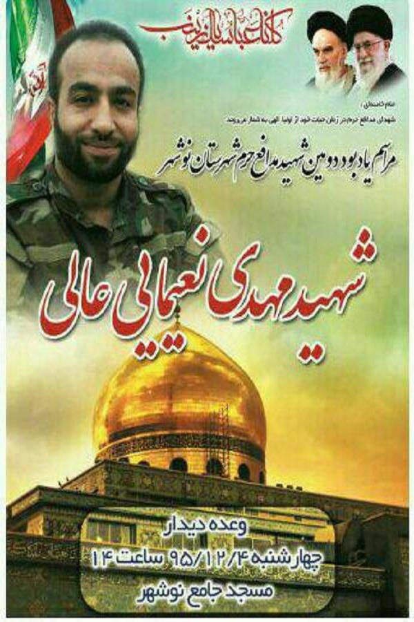 برگزاری مراسم یادبود شهید «مهدی تعیمایی عالی» در نوشهر