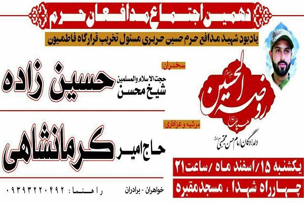 اجتماع مدافعان حرم در مشهدالرضا برگزار می شود