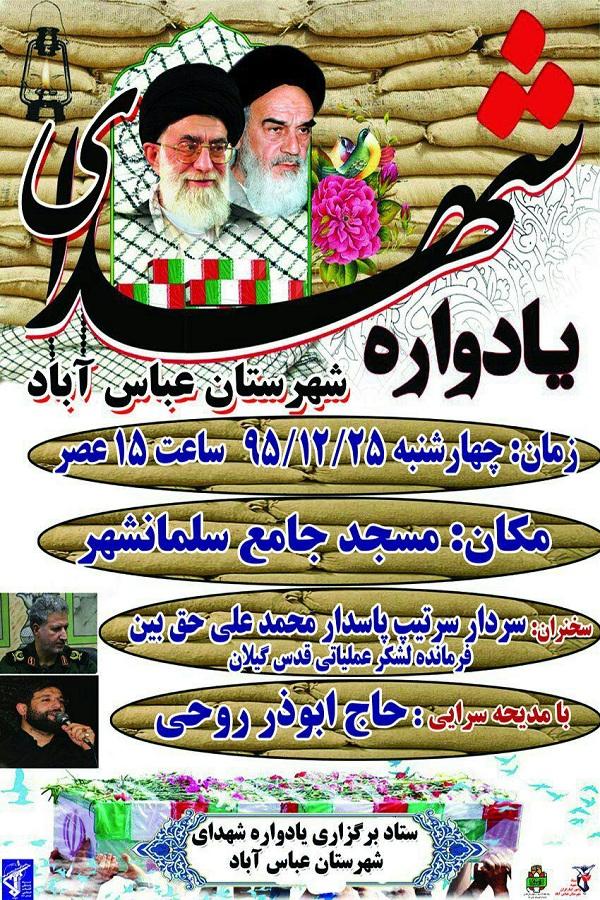 برگزاری یادواره سرداران و 185 شهید شهرستان عباس آباد