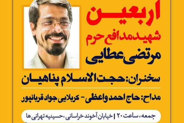 مراسم اربعین شهید مدافع حرم «مرتضی عطایی» برگزار میشود