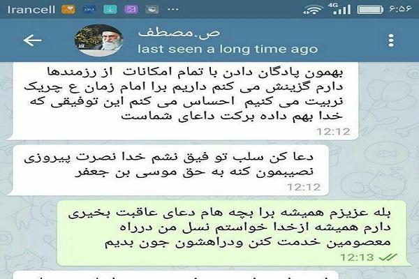 عکس/ مکالمه تلگرامی مادر شهید صدرزاده با فرزندش