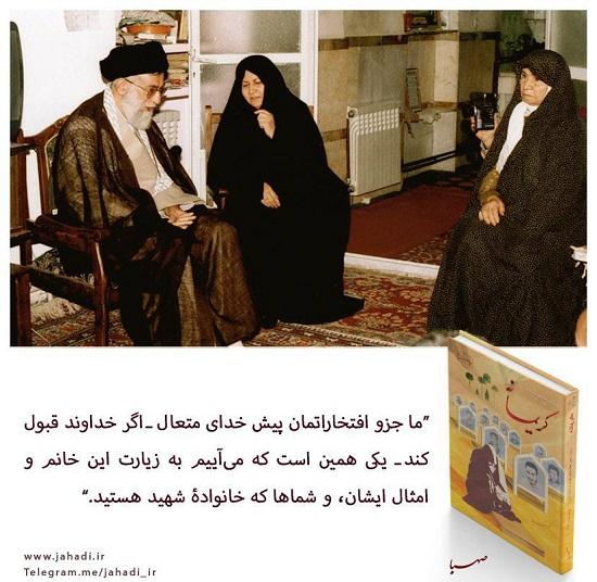 شرح دیدار رهبر انقلاب با خانواده شهید شیخ شعاعی در