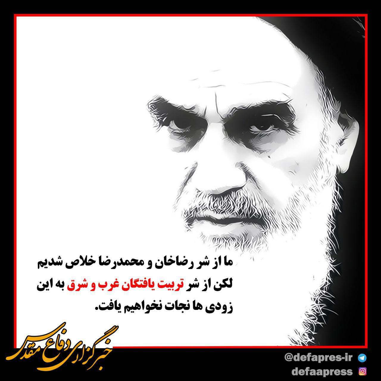فوتوتیتر/ سخن امام خمینی (ره) درباره عدم وابستگی به شرق و غرب
