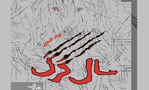 «سال گرگ»، روایت گرگهای منافق افتاده به جان ملت ایران
