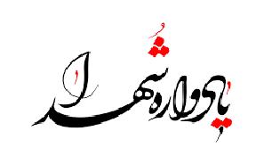 گلستان؛ میزبان سومین یادواره شهدای عملیات کربلای چهار