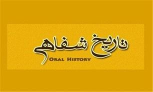آغاز به کار کارگاه تاریخ شفاهی دفاع مقدس در استان مرکزی