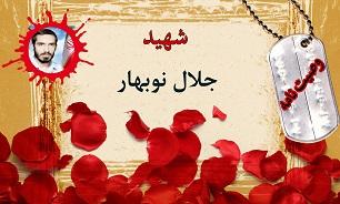 وصیتنامه شهید جلال نوبهار/ مادرم هنگام شهدادتم برای فاطمه زهرا و زینب کبری گریه کن