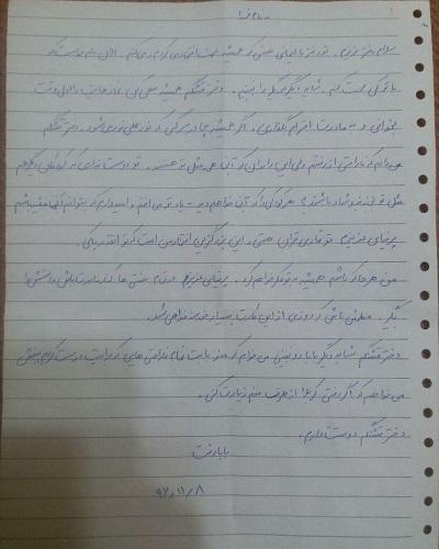 نامه رزمنده مدافع حرم به دخترش